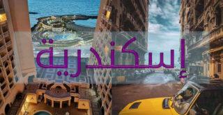 أحسن أماكن في إسكندرية