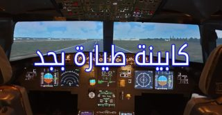 كابينة طيارة بجد ISim Egypt Flight Simulator