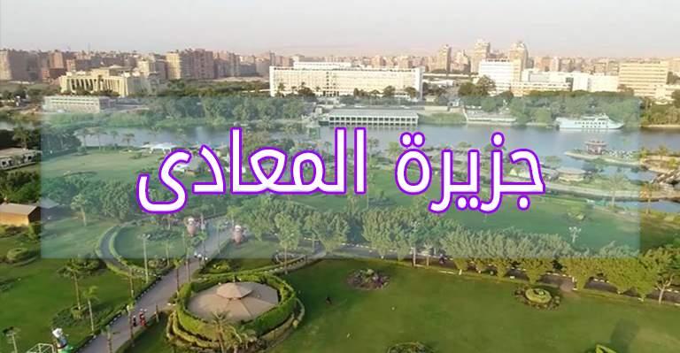 جزيرة المعادى جزيرة وسط النيل