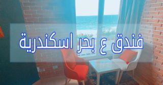 تجربة فندق علي البحر Miramar boutique