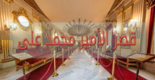 قصر محمد علي من الداخل