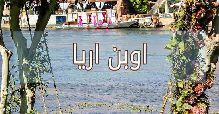 أماكن اوبن اريا لعمل الأفراح على النيل و لوكيشن تصوير