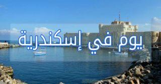 ازاى تقضى يوم في إسكندرية