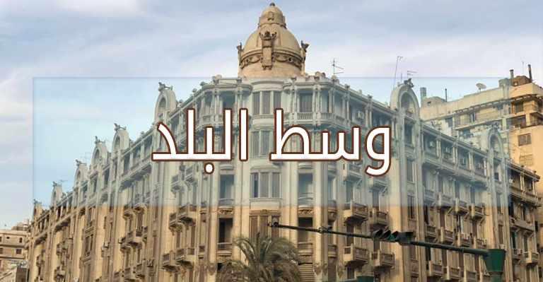 افضل اماكن الفسحه والخروج في وسط البلد بالقاهرة